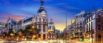 Мадрид - столица и крупнейший город Испании в центральной части Пиренейского полуострова